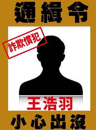 詐欺慣犯「王浩羽」遭通緝 游淑慧曝3大詐騙手法