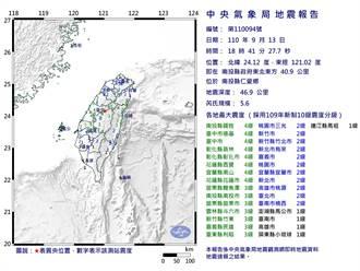921前夕南投山區規模5.6地震 中彰投宜花震度達4級全台有感