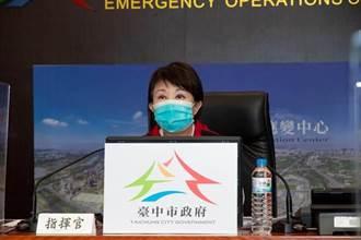 台中市4級地震 盧秀燕關切市民安全