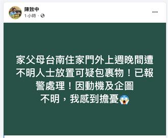 阿扁台南住家外驚現可疑包裹 陳致中:已報警