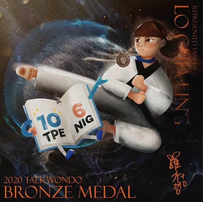 新北兒藝節與東奧跆拳道銅牌得主羅嘉翎合作,發行NFT數位藝術紀念品。(新北市文化局提供)
