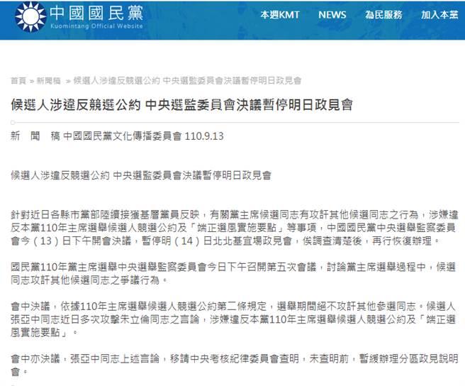 國民黨新聞稿。(圖/國民黨網站)