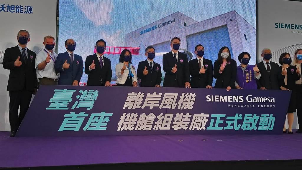 西門子歌美颯位於台中港的離岸風電機艙組裝廠14日開幕,許多來賓出席典禮見證。(陳淑娥攝)