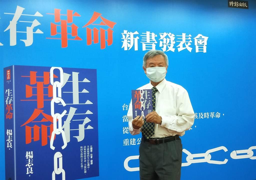 被譽為「台灣唐吉軻德」 楊志良:政府強行護航反而毀了高端