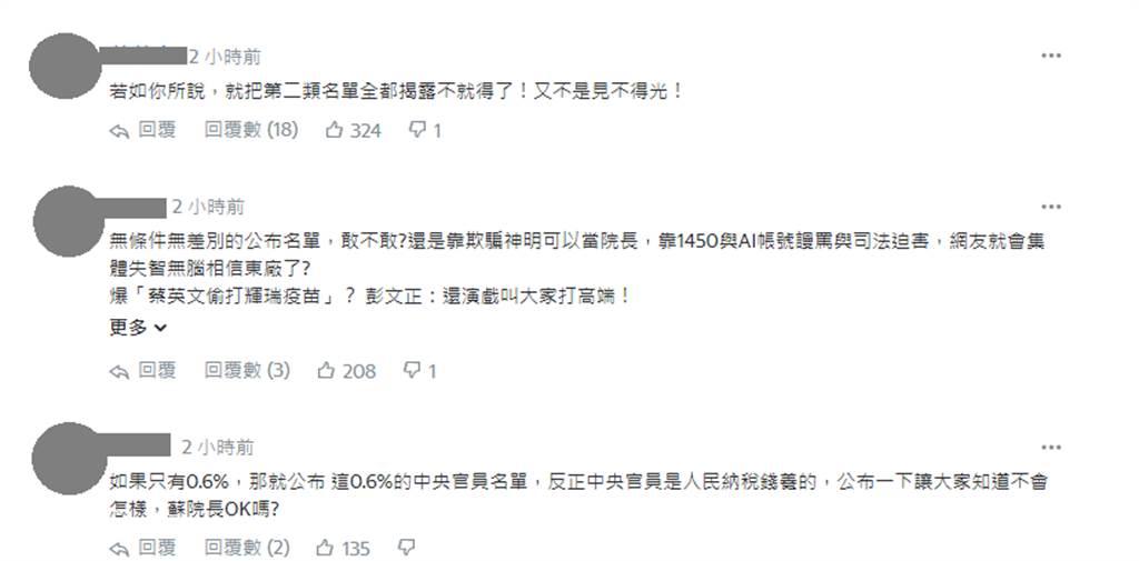 網友要求公布第二類官員名單。(圖/摘自Yahoo新聞)