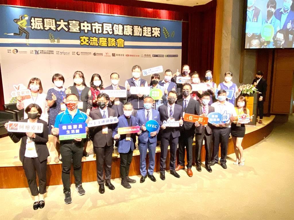 社團法人中華職訓教育創新發展學會、與財團法人商業發展研究院14日在台中裕元花園酒店舉辦「振興大台中、市民健康動起來」交流座談會。(盧金足攝)