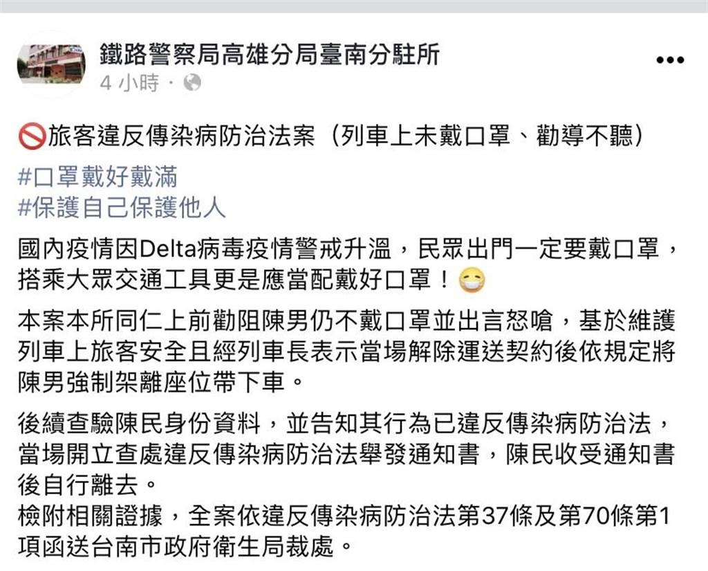 鐵路警察局台南分駐所Po文呼籲口罩戴好戴滿。(摘自臉書)