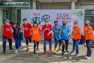 2021北埔膨風路跑活動 將在12/4開跑