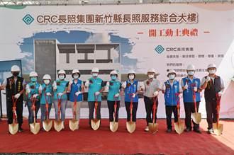 長照服務綜合大樓開工 整合能量使竹北長者在地老化