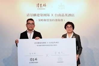 《觀光股》晶華攻飯店式住宅 台南晶英結盟清景麟