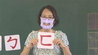 秘密武器!台中國小師戴「透明口罩」 小一辨嘴形讀ㄅㄆㄇ