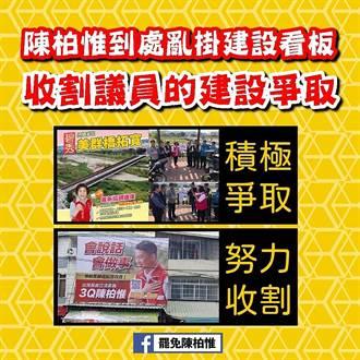 罷免總部控陳柏惟四處掛看板「收割議員政績」