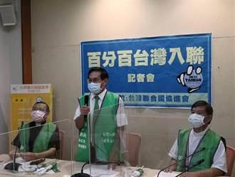 聯合國開議在即 獨派喊:今年是台灣入聯最好時機
