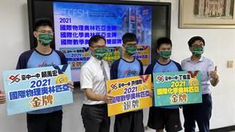 中一中國際奧林匹亞奪4金2銀 學生:著重思考 不是死知識
