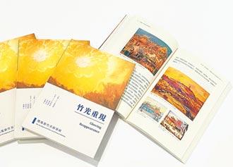 竹市出版5書 獲兩大獎
