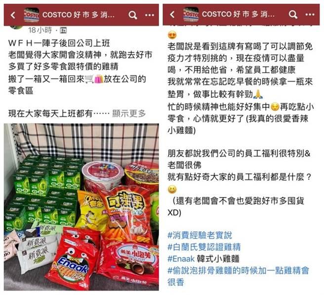 網友在臉書的COSTCO好市多消費經驗相關的社團裡分享,老闆為了提升員工的體力,幫助大家上班時精神更集中,特地到好市多買零食與白蘭氏鷄精慰勞大家。(圖/網友分享)