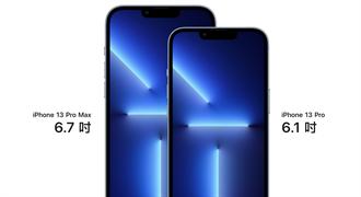 iPhone 13 Pro與iPhone 13 Pro Max亮相 相機升級最大容量1TB