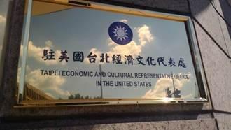 美議員挺駐美處改名台灣 加碼籲升格AIT處長位階