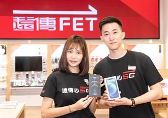 iPhone 13來了!遠傳預購今11點起跑 24日正式開賣