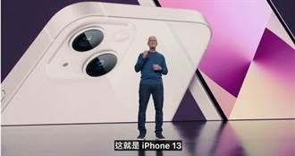iPhone 13新發表!蘋果股價不漲反跌 台期指今結算震盪轉劇