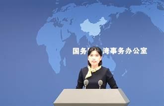 蔡英文盼台灣經濟擺脫對陸依賴  國台辦:兩岸貿易額今年增長31.8%