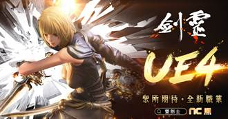 《劍靈Blade & Soul》改版 開放UE4版本與新職業雙劍士