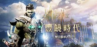 《天堂2M》改版新增亞丁領地與大劍職業 開放職業轉換與角色伺服器轉移