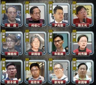 香港支聯會12成員被控非法集結案宣判 副主席判刑10個月