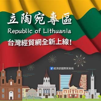 台灣經貿網開設「立陶宛專區」 強化採購回報疫苗情誼