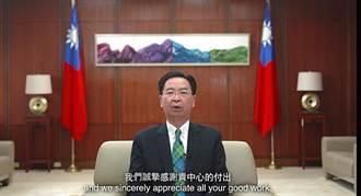 華府智庫線上演說 吳釗燮呼籲民主陣營團結反制威權國家威脅