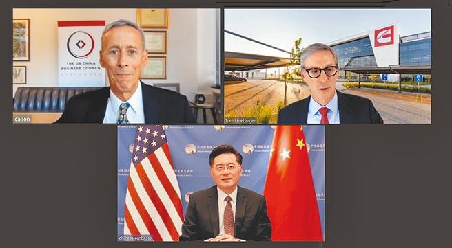 中國駐美國大使秦剛(位於下方視訊畫面者)當地時間13日應邀出席美中貿委會董事會線上活動。(摘自中國駐美大使館)
