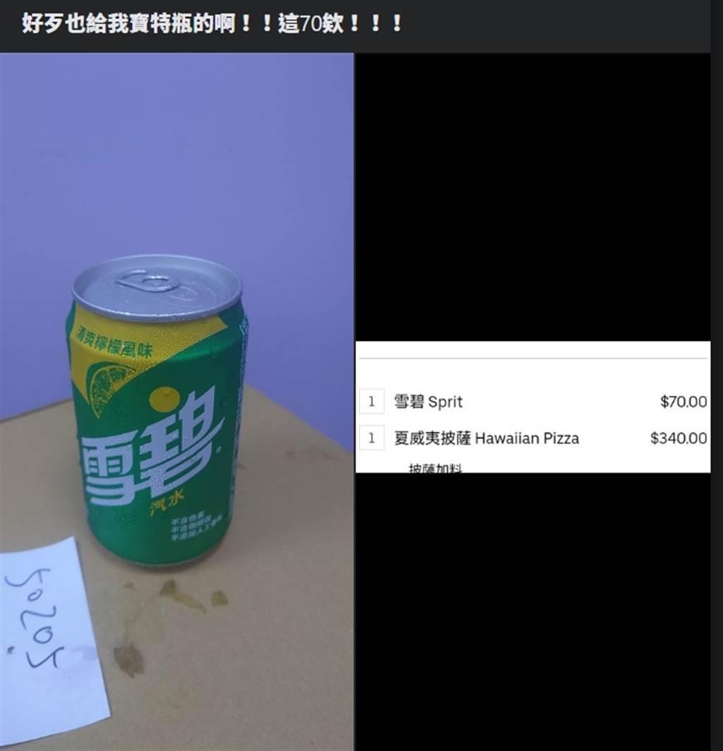 原PO崩潰表示,加點雪碧花了70元,拿到的卻是超商賣20元、330cc的罐裝雪碧,質疑自己被當盤子。(圖/爆怨2公社)