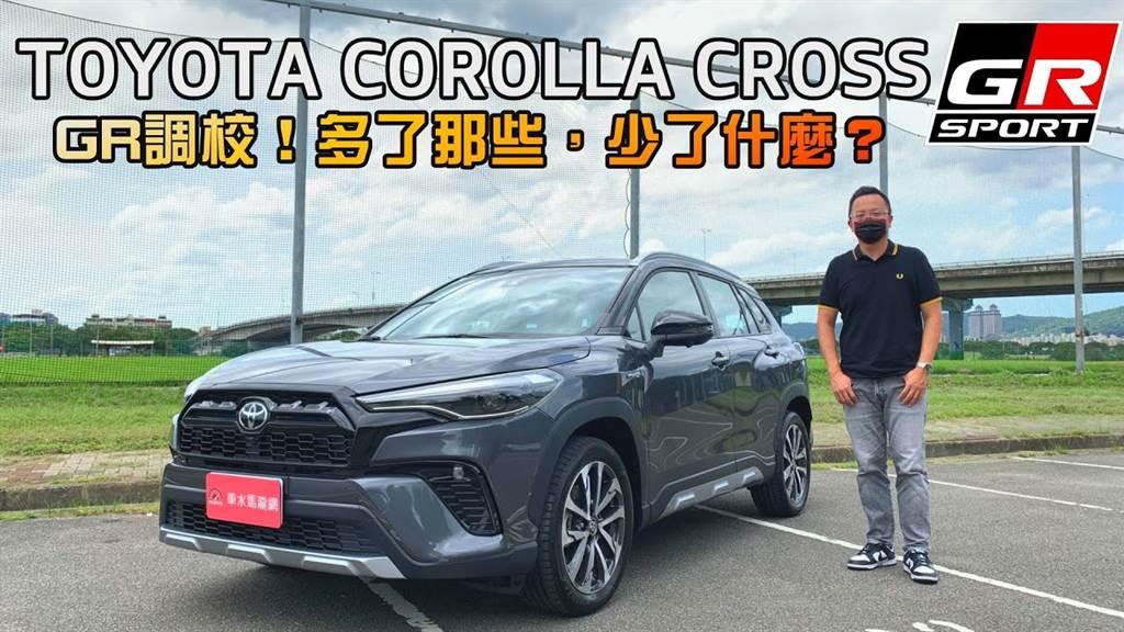 GR調校!TOYOTA COROLLA CROSS HYBRID GR SPORT新車試駕(圖/車水馬龍網Maloncars)