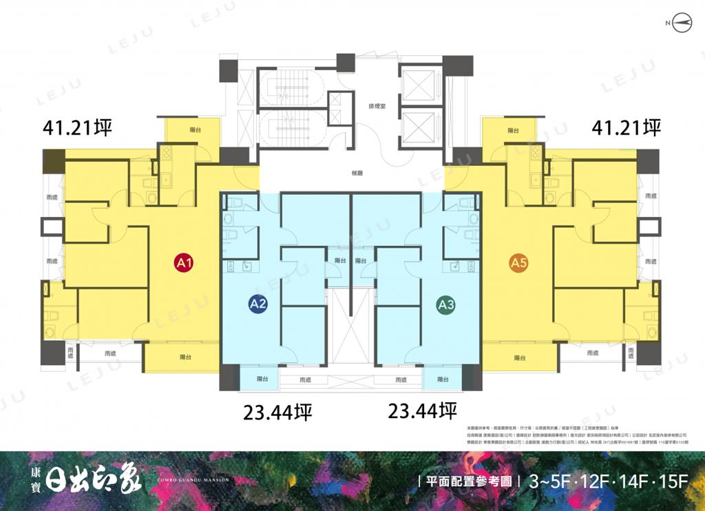 康寶日出印象 標準層平面圖(圖/樂居LEJU)
