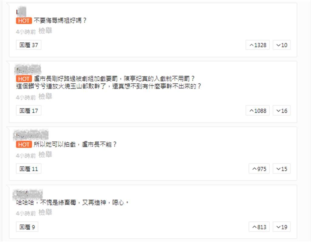台中長盧秀燕在戲劇中客串被罰,民進黨立委陳亭妃卻可在戲劇中正式演出,網友質疑雙標。(圖/摘自LINE TODAY)