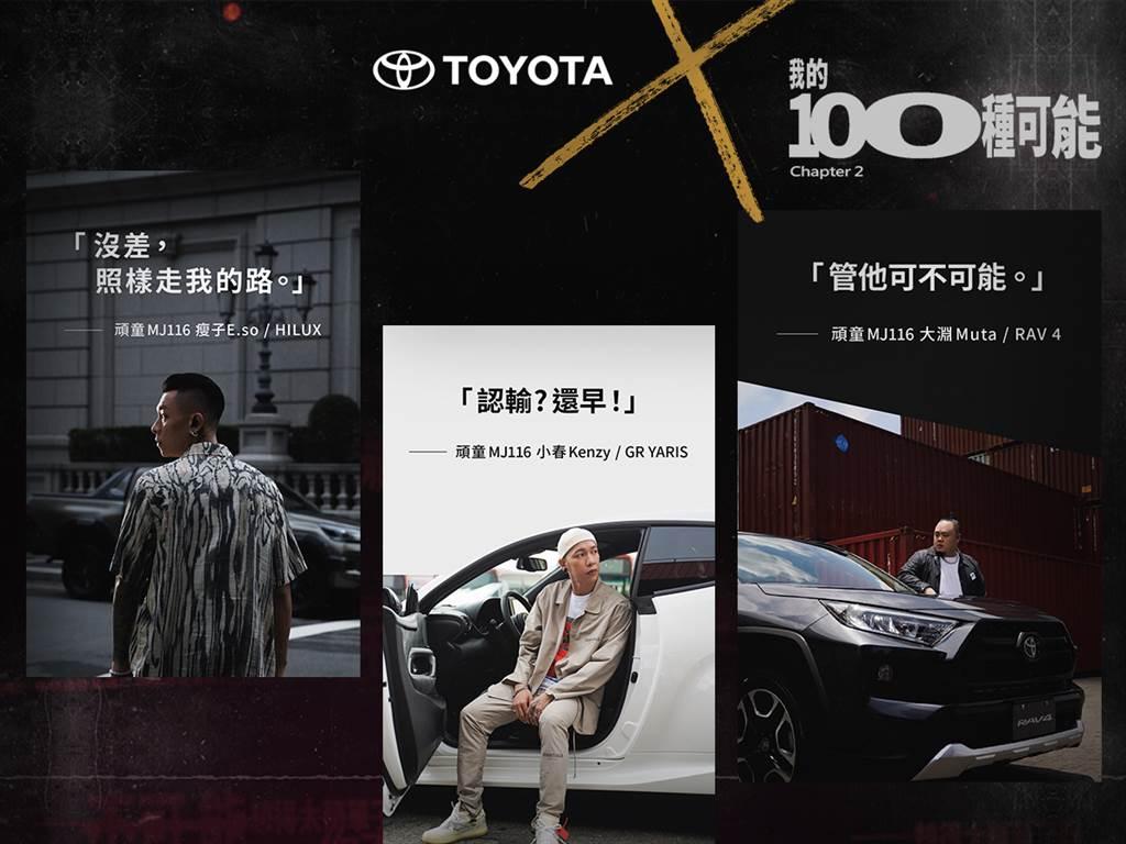 TOYOTA與嘻哈團體《頑童MJ116》跨界合作,號召新世代一同跨越質疑,展現「#我的100種可能」。(圖/TOYOTA提供)