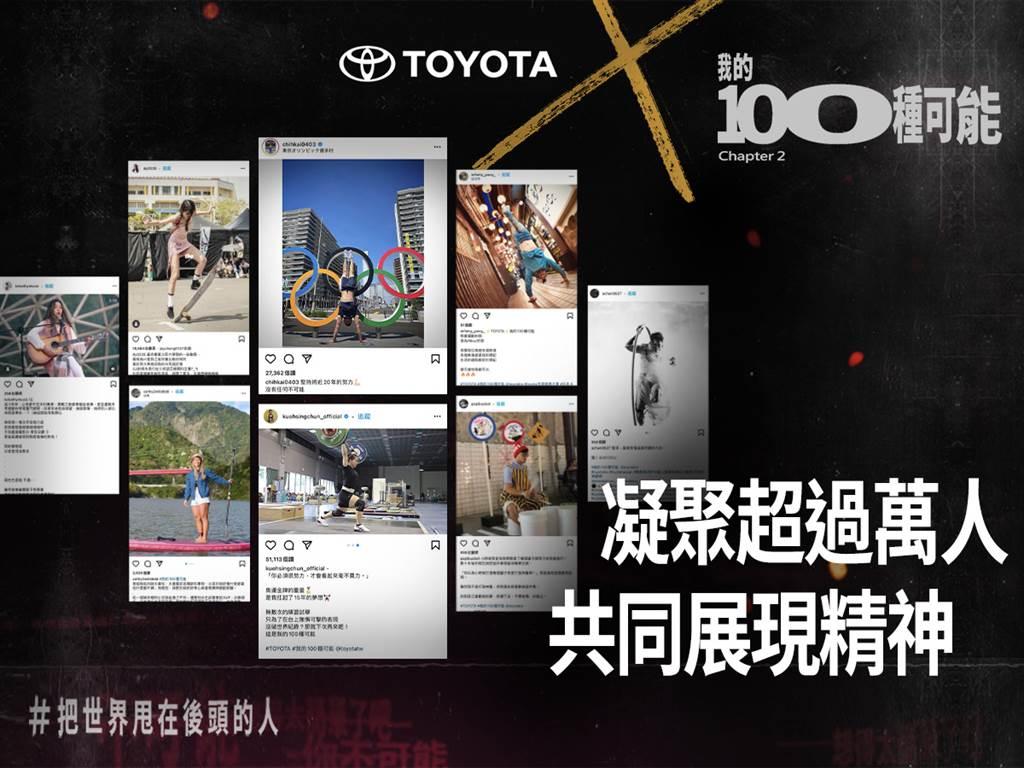 舉重女神郭婞淳與鞍馬王子李智凱也共同發聲!破萬人共襄盛舉發文秀出自己的「#我的100種可能」。(圖/TOYOTA提供)