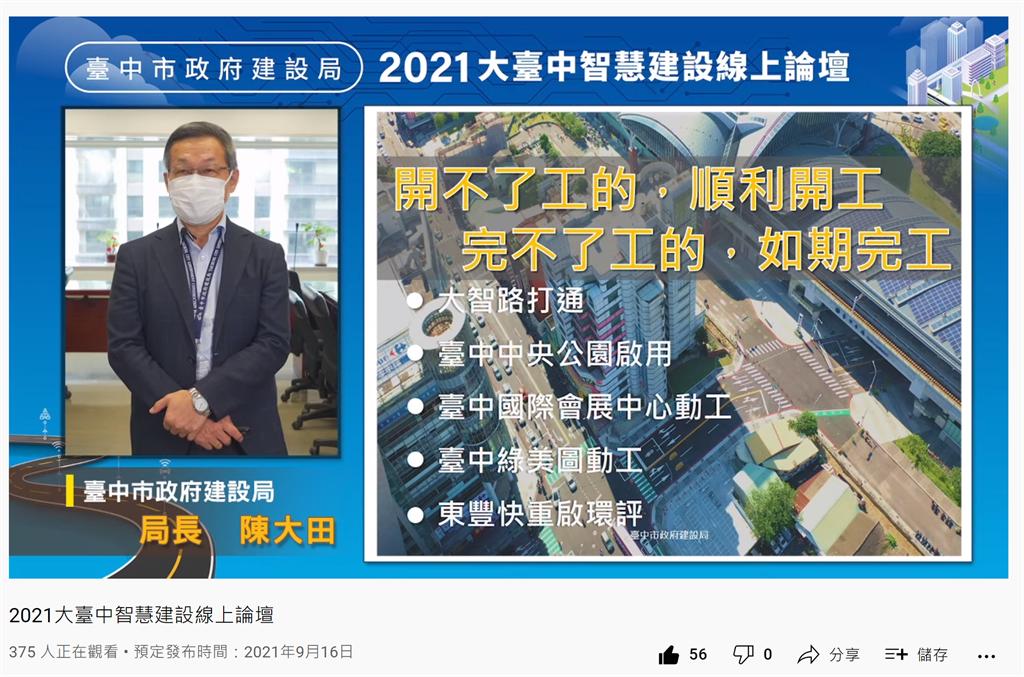 建設局長陳大田說,「城市建設不忘與時俱進,台中以更有效率的方式持續締造產業進步!」(台中市政府提供)