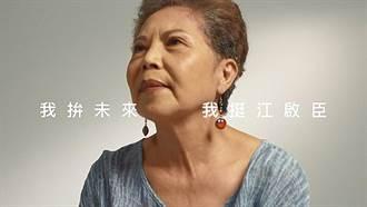 江啟臣第4波競選影片 資深黨員力挺他「踏實、誠信、有魄力」
