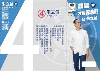 朱立倫競選廣告 公布致黨員公開信強打團結、領導力