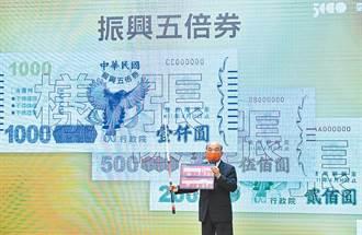台灣Pay綁定五倍券 最高享4500元加碼優惠