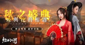《煙雨江湖》大型改版 全新角色及中秋廟會活動 同步登場