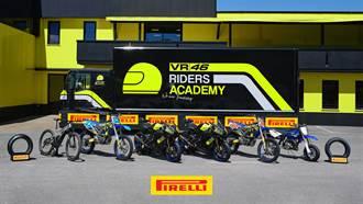 強強聯手 VR46車手學院與倍耐力合作全面採用倍耐力輪胎
