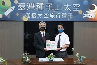 上太空的台灣種子回來了!9月16日運抵中興大學