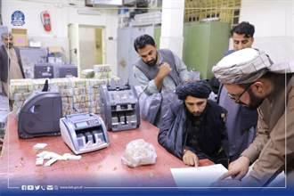 塔利班執政國庫空虛 前高官家中抄出3.4億現金