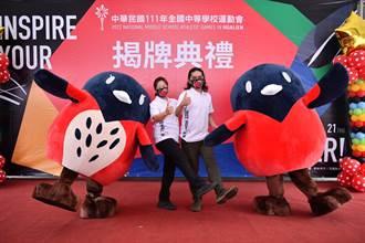 111年度全中運在花蓮 縣鳥朱鸝取代紅面鴨成賽事吉祥物