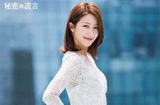 《秘密與謊言》徐海元沒想到自己會當上女主角
