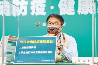 台南國高中生接種BNT 22日提前打