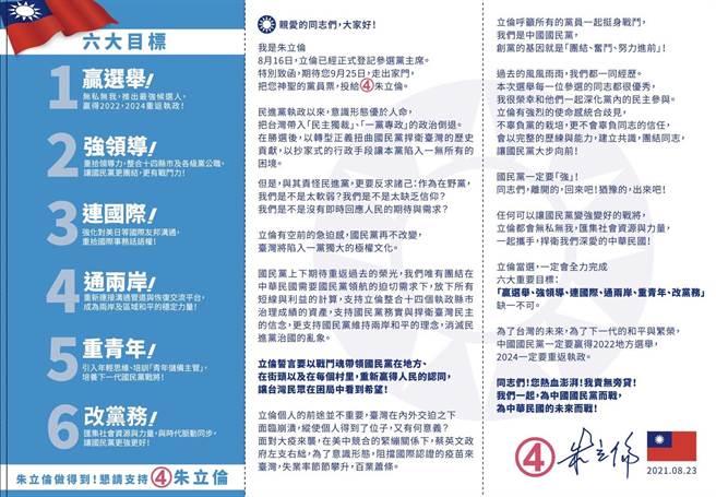 朱立倫今天公布給黨員的公開信,提到「贏選舉、強領導、連國際、通兩岸、重青年、改黨務」6大目標,號召黨員9月25日出門投票。(朱立倫辦公室提供)