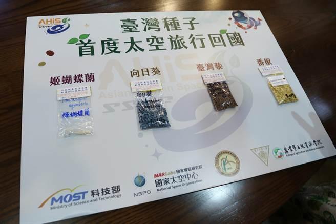 中興大學農資學院與農委會農試所選送的4種種子,已於9月16日運抵中興大學。(中興大學提供/李侑珊台北傳真)